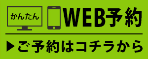 24時間web予約